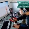 Насколько полезны компьютерные игры