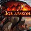 Услышь Зов дракона 2
