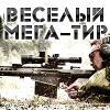 Весёлый МЕГА ТИР