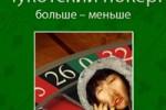Чукотский покер: больше – меньше