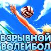 Взрывной волейбол