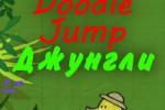 Дудл Джамп — Джунгли