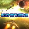 Космогонщик