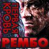 Рембо Первая Кровь