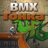 BMX Гонка