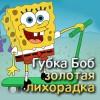 Губка Боб золотая лихорадка