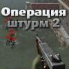 Операция штурм 2