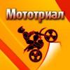 Мототриал