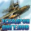 Эскадрон Ангелов