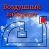 Воздушный лабиринт