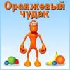 Оранжевый чудак