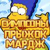 Симпсоны прыжок Мардж
