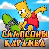 Симпсоны Карамба