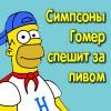 Симпсоны Гомер спешит за пивом