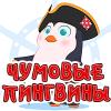 Чумовые пингвины