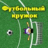 Футбольный кружок