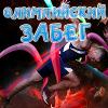 Олимпийский забег
