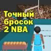 Точный бросок 2 NBA