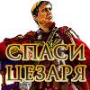 Спаси Цезаря