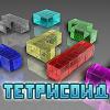 Тетрисоид