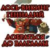 Лось-викинг Геннадий: добраться до Вальгаллы