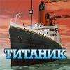 Титаник 2D