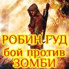 Робин Гуд — бой против зомби