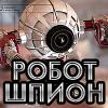 Робот Шпион