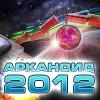 Арканоид 2012