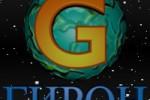 Гирон