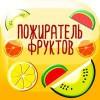 Пожиратель фруктов