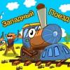 Западный Поезд