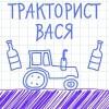 Тракторист Вася