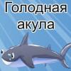 Голодная Акула
