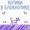 Котики в Блокнотике