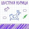 Шустрая Курица