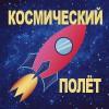 Космический полёт