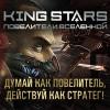 Повелители вселенных (King Stars)