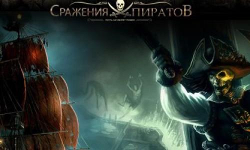 Сражения Пиратов