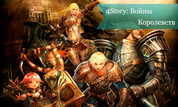 1 4Story: Войны Королевств