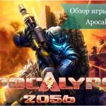 Обзор игры Apocalypse 2056