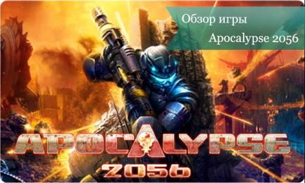 12 433x260 Обзор игры Apocalypse 2056