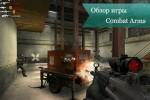 13 150x100 Обзор игры Combat Arms