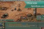 22 150x100 Обзор игры Apocalypse 2056