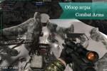 23 150x100 Обзор игры Combat Arms