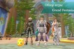 24 150x100 Обзор игры Grand Fantasia