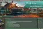 32 150x100 Обзор игры Apocalypse 2056