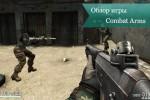 33 150x100 Обзор игры Combat Arms