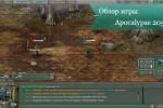 42 150x100 Обзор игры Apocalypse 2056