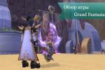 54 150x100 Обзор игры Grand Fantasia